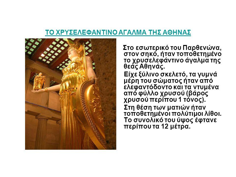 ΤΟ ΧΡΥΣΕΛΕΦΑΝΤΙΝΟ ΑΓΑΛΜΑ ΤΗΣ ΑΘΗΝΑΣ Στο εσωτερικό του Παρθενώνα, στον σηκό, ήταν τοποθετημένο το χρυσελεφάντινο άγαλμα της θεάς Αθηνάς. Είχε ξύλινο σκ