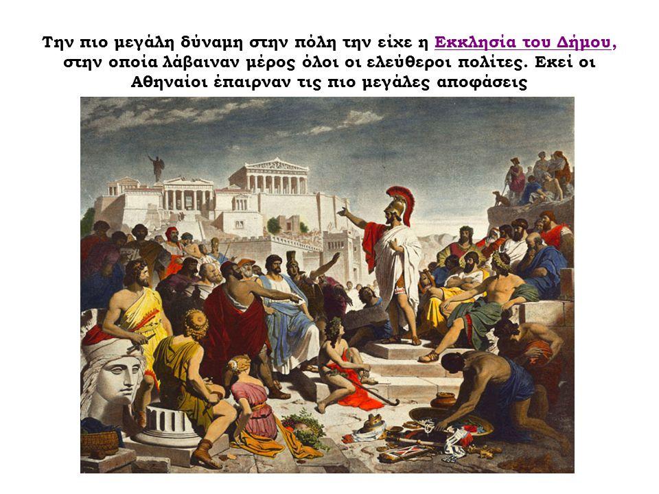 Την πιο μεγάλη δύναμη στην πόλη την είχε η Εκκλησία του Δήμου, στην οποία λάβαιναν μέρος όλοι οι ελεύθεροι πολίτες. Εκεί οι Αθηναίοι έπαιρναν τις πιο