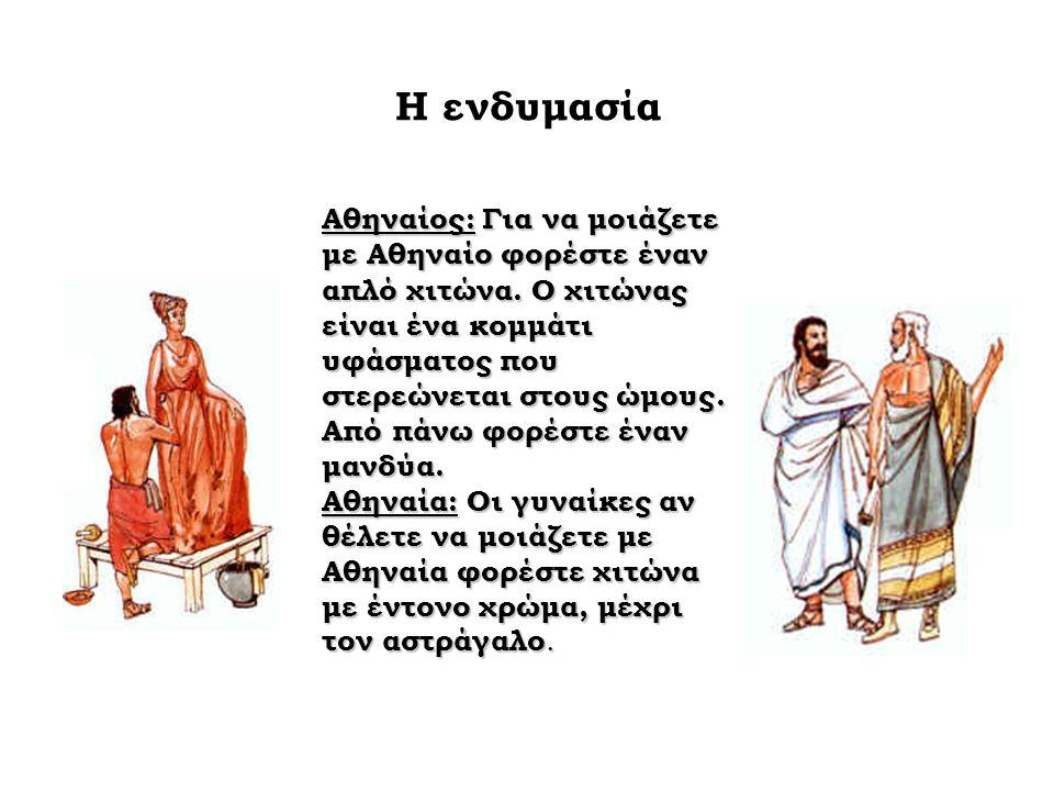 Η ενδυμασία Αθηναίος: Για να μοιάζετε με Αθηναίο φορέστε έναν απλό χιτώνα. Ο χιτώνας είναι ένα κομμάτι υφάσματος που στερεώνεται στους ώμους. Από πάνω