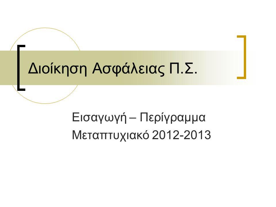 Διοίκηση Ασφάλειας Π.Σ. Εισαγωγή – Περίγραμμα Μεταπτυχιακό 2012-2013