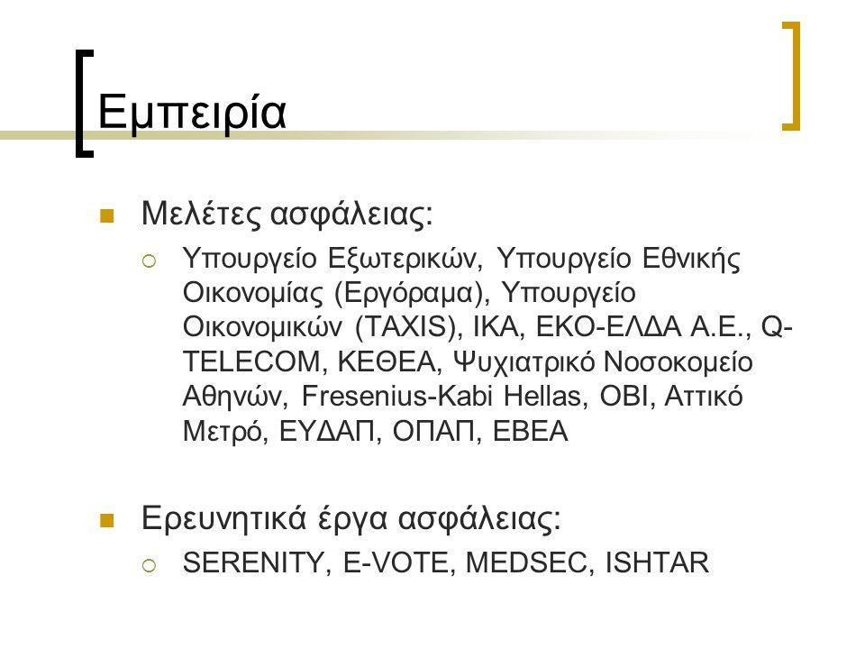Εμπειρία Μελέτες ασφάλειας:  Υπουργείο Εξωτερικών, Υπουργείο Εθνικής Οικονομίας (Εργόραμα), Υπουργείο Οικονομικών (TAXIS), ΙΚΑ, ΕΚΟ-ΕΛΔΑ Α.Ε., Q- TELECOM, ΚΕΘΕΑ, Ψυχιατρικό Νοσοκομείο Αθηνών, Fresenius-Kabi Hellas, ΟΒΙ, Αττικό Μετρό, ΕΥΔΑΠ, ΟΠΑΠ, ΕΒΕΑ Ερευνητικά έργα ασφάλειας:  SERENITY, E-VOTE, MEDSEC, ISHTAR