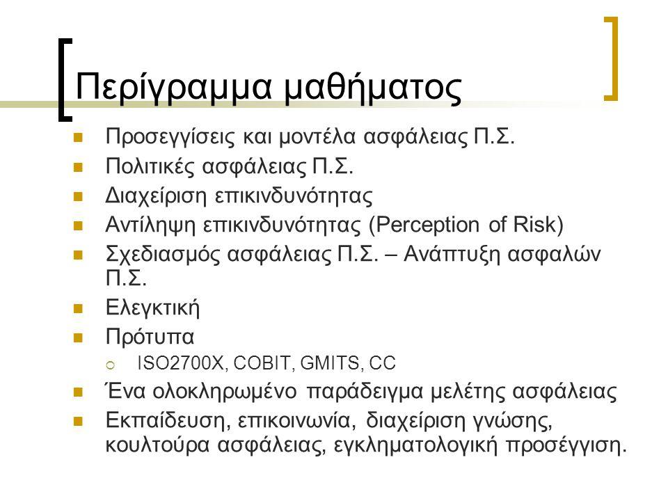 Πηγές Κάτσικας, Γκρίτζαλης, Γκρίτζαλης (εκδ.), Ασφάλεια Πληροφοριακών Συστημάτων , Εκδόσεις Νέων Τεχνολογιών, 2004.