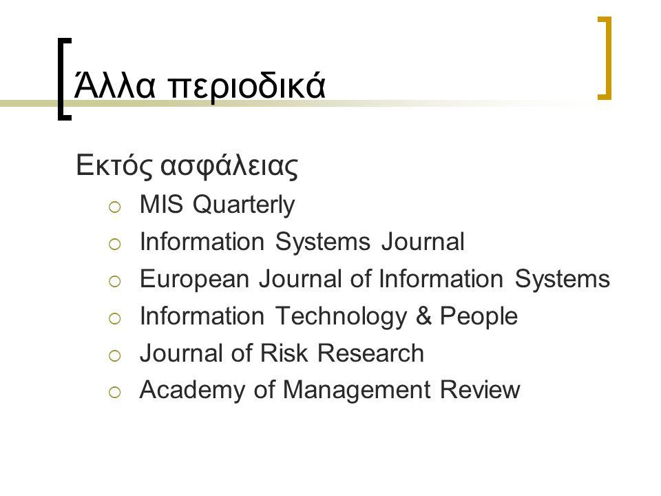Άλλα περιοδικά Εκτός ασφάλειας  MIS Quarterly  Information Systems Journal  European Journal of Information Systems  Information Technology & People  Journal of Risk Research  Academy of Management Review