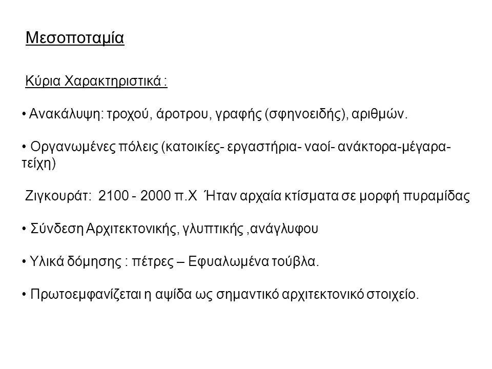Μεσοποταμία Κύρια Χαρακτηριστικά : Ανακάλυψη: τροχού, άροτρου, γραφής (σφηνοειδής), αριθμών. Οργανωμένες πόλεις (κατοικίες- εργαστήρια- ναοί- ανάκτορα