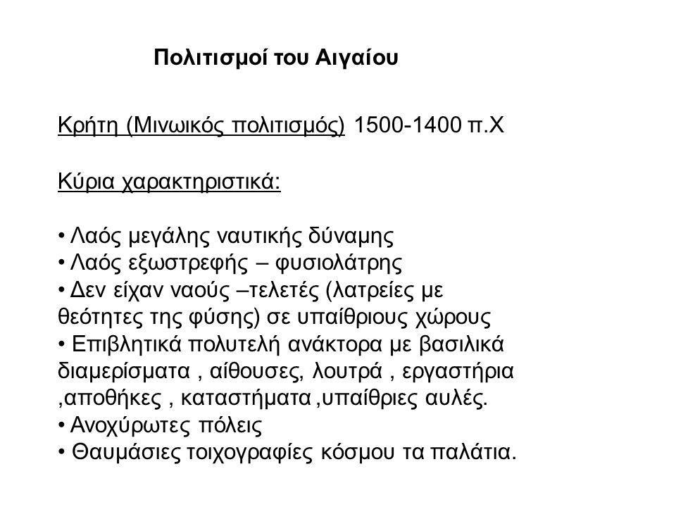 Πολιτισμοί του Αιγαίου Κρήτη (Μινωικός πολιτισμός) 1500-1400 π.Χ Κύρια χαρακτηριστικά: Λαός μεγάλης ναυτικής δύναμης Λαός εξωστρεφής – φυσιολάτρης Δεν