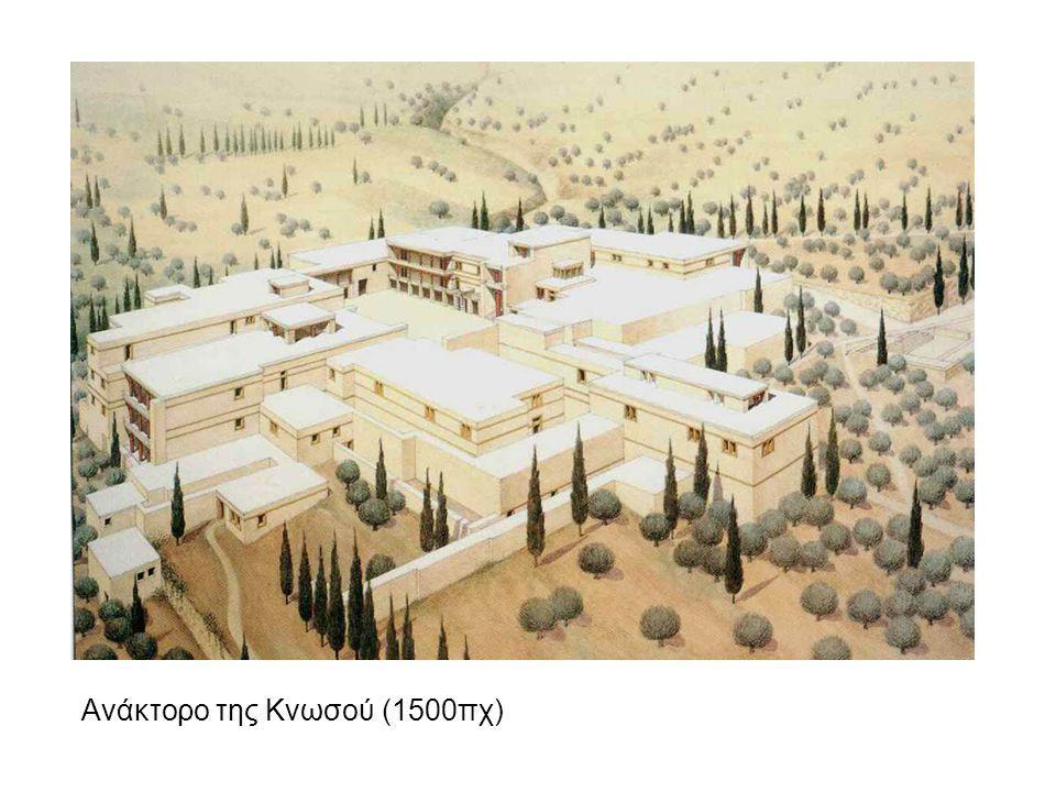 Ανάκτορο της Κνωσού (1500πχ)