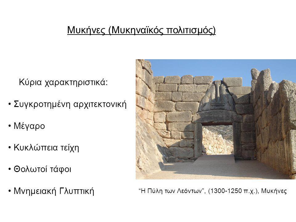 """Μυκήνες (Μυκηναϊκός πολιτισμός) Κύρια χαρακτηριστικά: Συγκροτημένη αρχιτεκτονική Μέγαρο Κυκλώπεια τείχη Θολωτοί τάφοι Μνημειακή Γλυπτική """"Η Πύλη των Λ"""