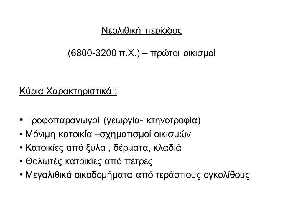 Νεολιθική περίοδος (6800-3200 π.Χ.) – πρώτοι οικισμοί Κύρια Χαρακτηριστικά : Τροφοπαραγωγοί (γεωργία- κτηνοτροφία) Μόνιμη κατοικία –σχηματισμοί οικισμ