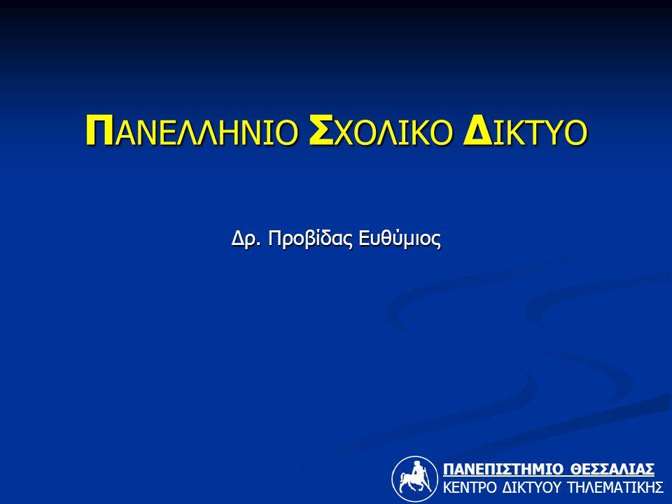 ΧΡΗΜΑΤΟΔΟΤΗΣΕΙΣ  Β' Κ.Π.Σ.(1994-1999) Ε.Π.Ε.Α.Ε.Κ.