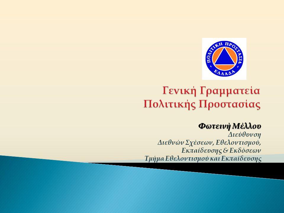 Φωτεινή Μέλλου Διεύθυνση Διεθνών Σχέσεων, Εθελοντισμού, Εκπαίδευσης & Εκδόσεων Τμήμα Εθελοντισμού και Εκπαίδευσης