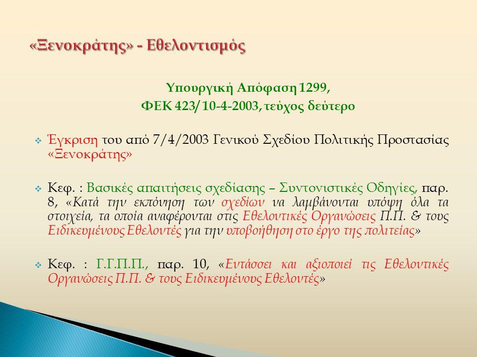 Υπουργική Απόφαση 1299, ΦΕΚ 423/ 10-4-2003, τεύχος δεύτερο  Έγκριση του από 7/4/2003 Γενικού Σχεδίου Πολιτικής Προστασίας «Ξενοκράτης»  Κεφ.