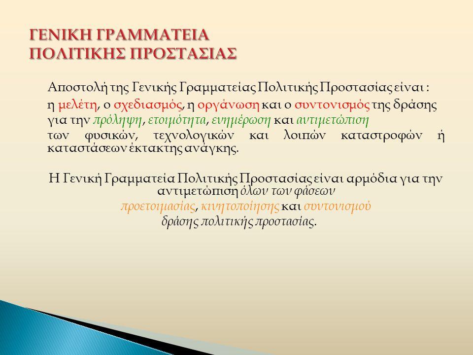 Άρθρο 14 (3α) Η Γενική Γραμματεία Πολιτικής Προστασίας, στο πλαίσιο του ετήσιου προϋπολογισμού της, προβλέπει ειδικό κονδύλιο για τη χρηματοδότηση δραστηριοτήτων των ενταγμένων στο οικείο Μητρώο Εθελοντικών Οργανώσεων, καθώς και των Ειδικευμένων Εθελοντών Άρθρο 14 (3β) Η κατανομή των ανωτέρω χρηματοδοτήσεων, καθώς και η διάθεση εξοπλισμού, μέσων και αναλώσιμων αγαθών, γίνεται με απόφαση του Γενικού Γραμματέα Π.Π.