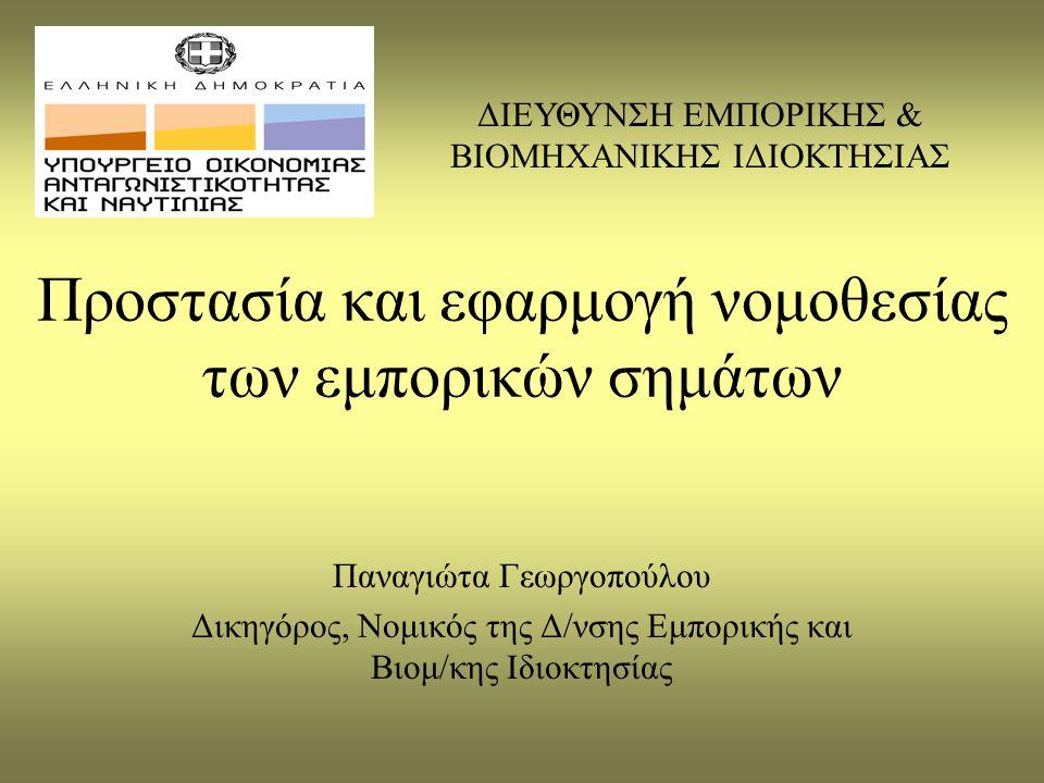 Προστασία και εφαρμογή νομοθεσίας των εμπορικών σημάτων Παναγιώτα Γεωργοπούλου Δικηγόρος, Νομικός της Δ/νσης Εμπορικής και Βιομ/κης Ιδιοκτησίας ΔΙΕΥΘΥ
