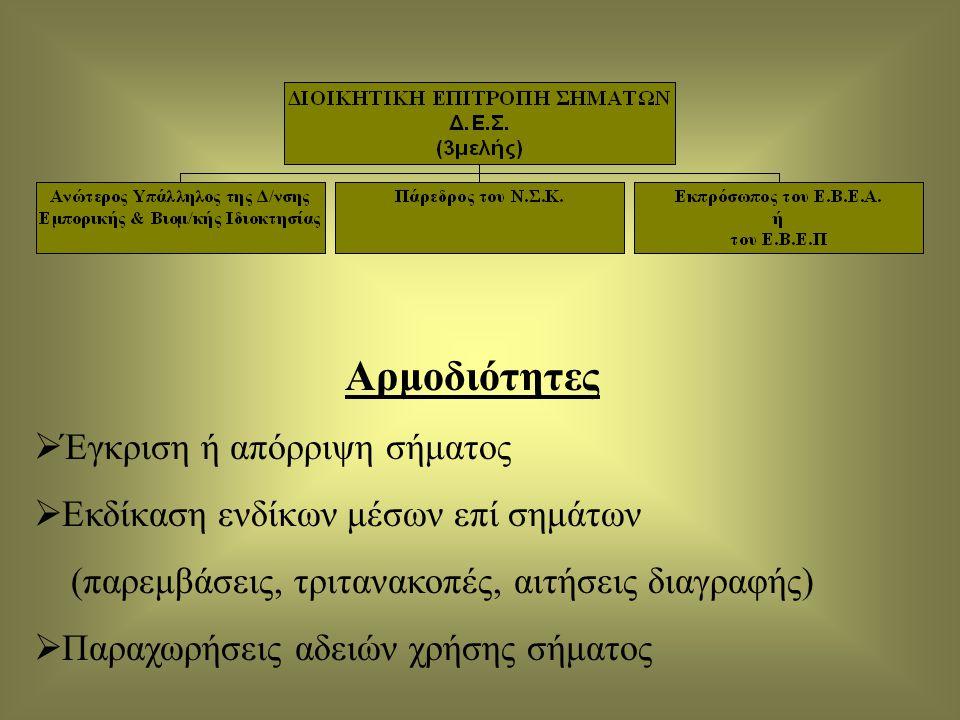 Αρμοδιότητες  Έγκριση ή απόρριψη σήματος  Εκδίκαση ενδίκων μέσων επί σημάτων (παρεμβάσεις, τριτανακοπές, αιτήσεις διαγραφής)  Παραχωρήσεις αδειών χ