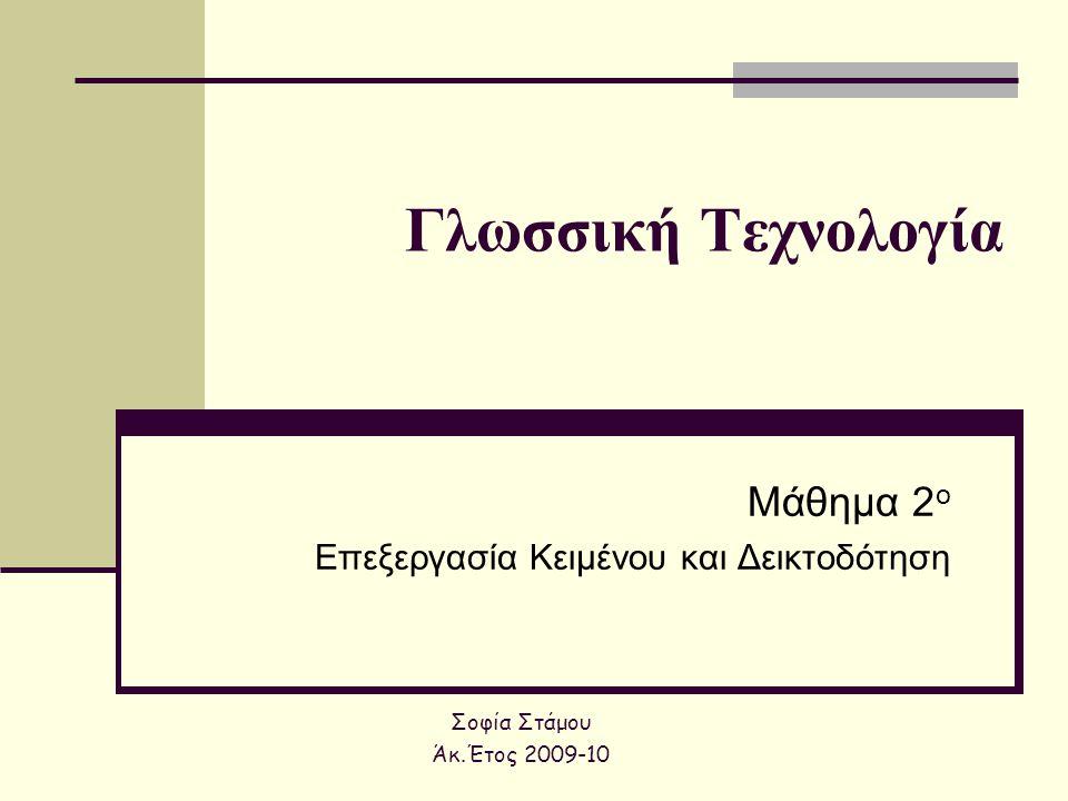 Γλωσσική Τεχνολογία Μάθημα 2 ο Επεξεργασία Κειμένου και Δεικτοδότηση Σοφία Στάμου Άκ.Έτος 2009-10
