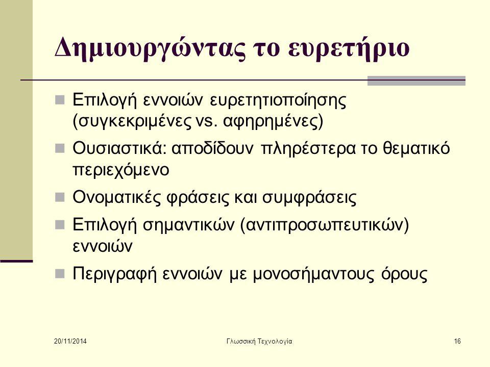 20/11/2014 Γλωσσική Τεχνολογία16 Δημιουργώντας το ευρετήριο Επιλογή εννοιών ευρετητιοποίησης (συγκεκριμένες vs. αφηρημένες) Ουσιαστικά: αποδίδουν πληρ