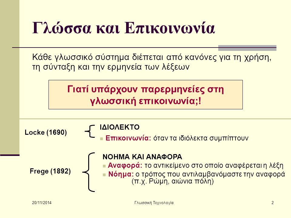 20/11/2014 Γλωσσική Τεχνολογία2 Γλώσσα και Επικοινωνία Κάθε γλωσσικό σύστημα διέπεται από κανόνες για τη χρήση, τη σύνταξη και την ερμηνεία των λέξεων Γιατί υπάρχουν παρερμηνείες στη γλωσσική επικοινωνία;.