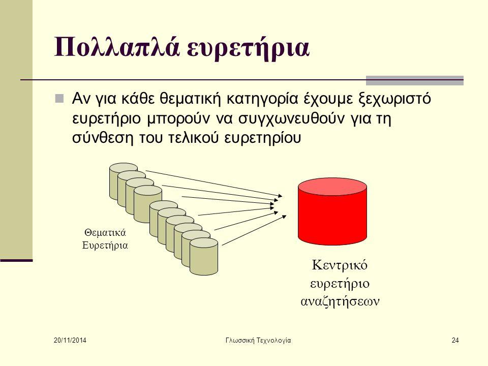 20/11/2014 Γλωσσική Τεχνολογία24 Πολλαπλά ευρετήρια Αν για κάθε θεματική κατηγορία έχουμε ξεχωριστό ευρετήριο μπορούν να συγχωνευθούν για τη σύνθεση τ