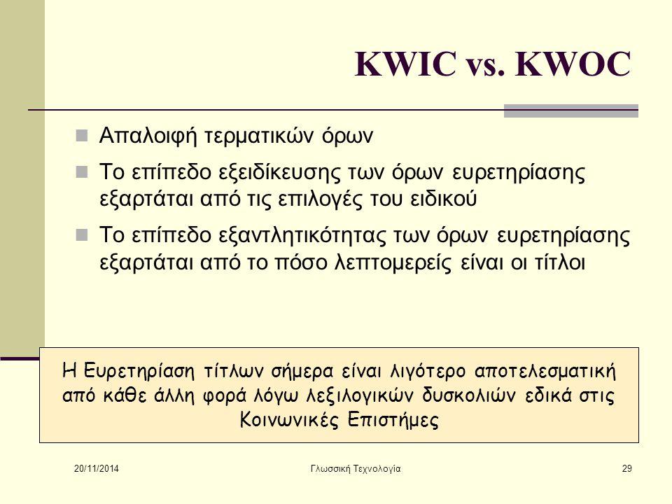 20/11/2014 Γλωσσική Τεχνολογία29 KWIC vs. KWOC Απαλοιφή τερματικών όρων Το επίπεδο εξειδίκευσης των όρων ευρετηρίασης εξαρτάται από τις επιλογές του ε