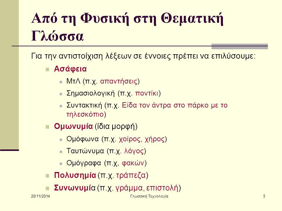 20/11/2014 Γλωσσική Τεχνολογία5 Από τη Φυσική στη Θεματική Γλώσσα Για την αντιστοίχιση λέξεων σε έννοιες πρέπει να επιλύσουμε: Ασάφεια ΜτΛ (π.χ. απαντ
