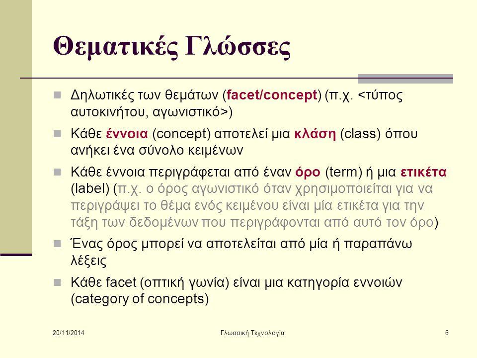20/11/2014 Γλωσσική Τεχνολογία6 Θεματικές Γλώσσες Δηλωτικές των θεμάτων (facet/concept) (π.χ. ) Κάθε έννοια (concept) αποτελεί μια κλάση (class) όπου