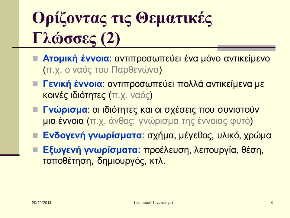 20/11/2014 Γλωσσική Τεχνολογία8 Ορίζοντας τις Θεματικές Γλώσσες (2) Ατομική έννοια: αντιπροσωπεύει ένα μόνο αντικείμενο (π.χ. ο ναός του Παρθενώνα) Γε
