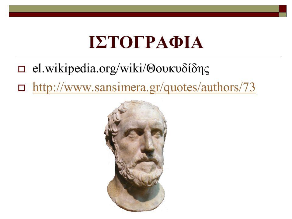 ΙΣΤΟΓΡΑΦΙΑ  el.wikipedia.org/wiki/Θουκυδίδης  http://www.sansimera.gr/quotes/authors/73 http://www.sansimera.gr/quotes/authors/73