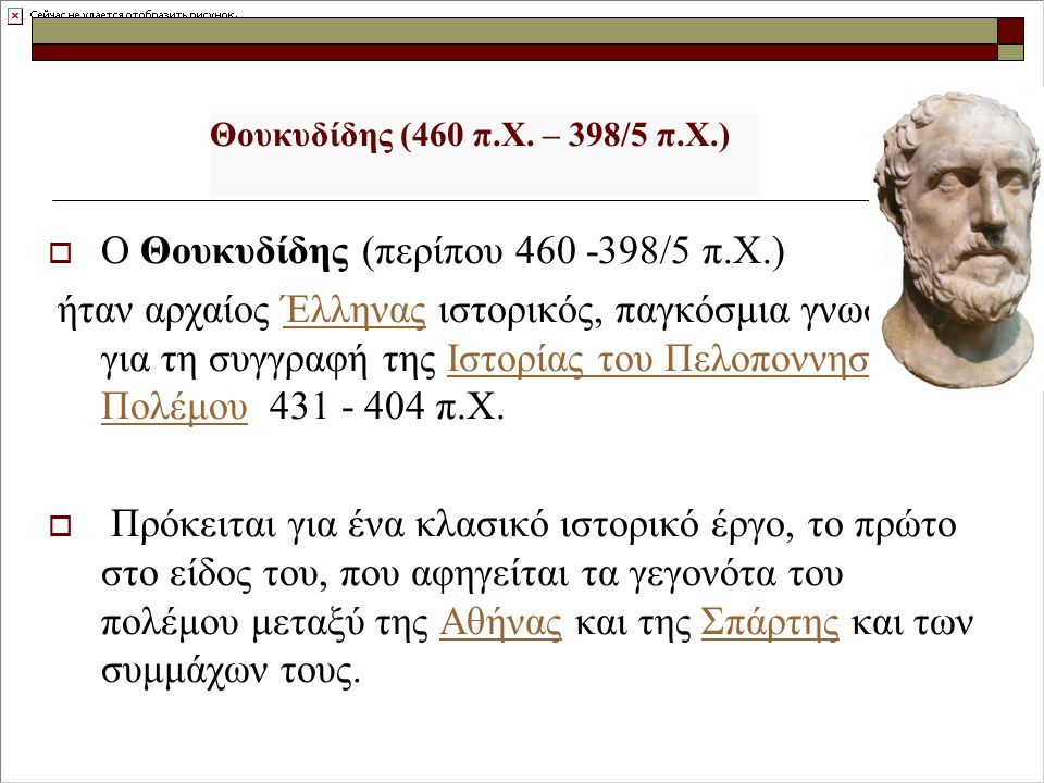 ΙΣΤΟΓΡΑΦΙΑ  el.wikipedia.org/wiki/Θουκυδίδης  http://www.sansimera.gr/quotes/authors/73 http://www.sansimera.gr/quotes/authors/73