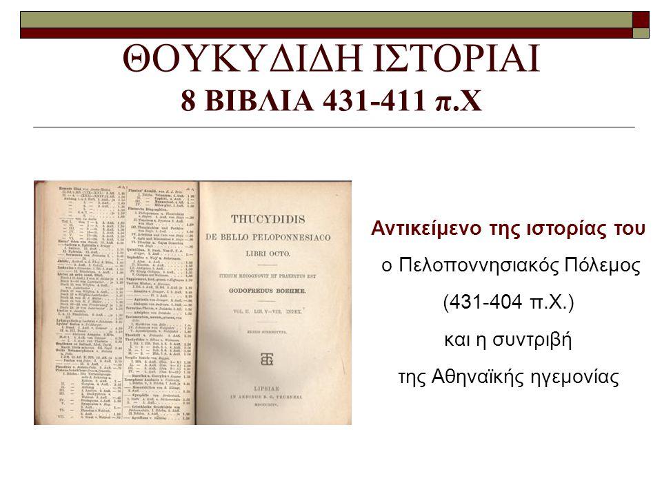 Αντικείμενο της ιστορίας του ο Πελοποννησιακός Πόλεμος (431-404 π.Χ.) και η συντριβή της Αθηναϊκής ηγεμονίας ΘΟΥΚΥΔΙΔΗ ΙΣΤΟΡΙΑΙ 8 ΒΙΒΛΙΑ 431-411 π.Χ