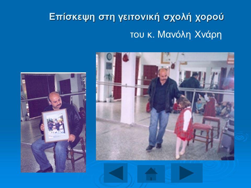 Επίσκεψη στη γειτονική σχολή χορού του κ. Μανόλη Χνάρη