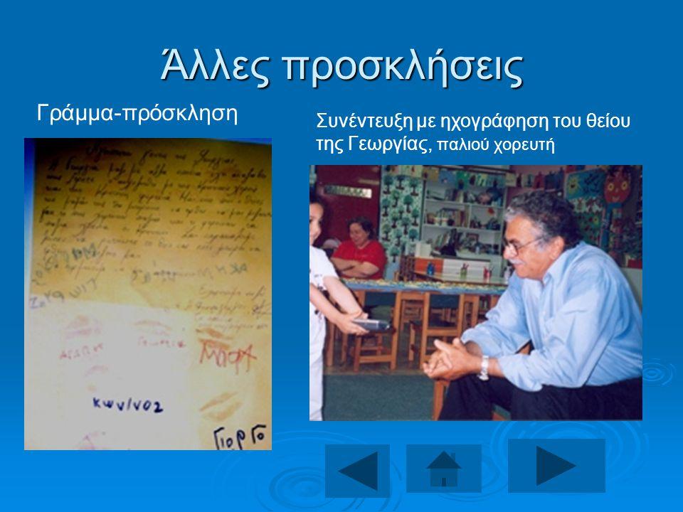 Άλλες προσκλήσεις Συνέντευξη με ηχογράφηση του θείου της Γεωργίας, παλιού χορευτή Γράμμα-πρόσκληση