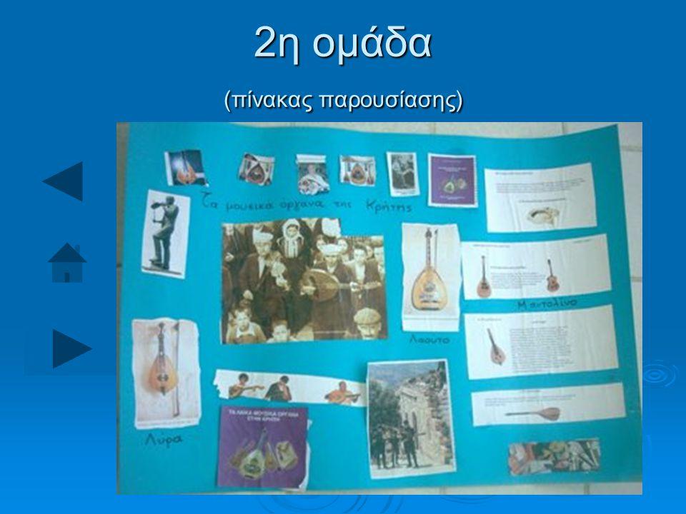 2η ομάδα (πίνακας παρουσίασης)