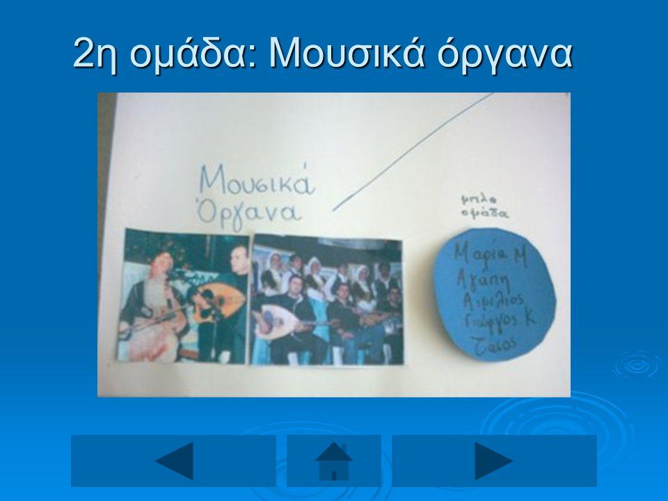 2η ομάδα: Μουσικά όργανα