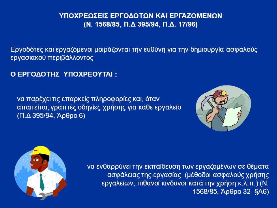 να εξασφαλίζει τη συντήρηση και την παρακολούθηση της ασφαλούς λειτουργίας των εργαλείων (Π.Δ 395/94, Άρθρο 4, § 2) να παρέχει στους εργαζόμενους τα απαραίτητα Μέσα Ατομικής Προστασίας (Μ.Α.Π.) π.χ.