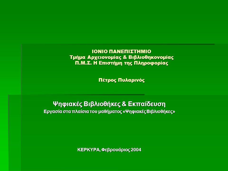 ΙΟΝΙΟ ΠΑΝΕΠΙΣΤΗΜΙΟ Τμήμα Αρχειονομίας & Βιβλιοθηκονομίας Π.Μ.Σ.