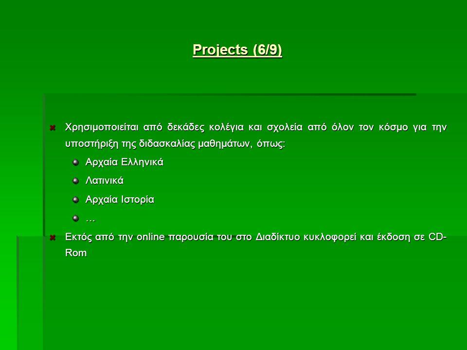 Projects (6/9) Χρησιμοποιείται από δεκάδες κολέγια και σχολεία από όλον τον κόσμο για την υποστήριξη της διδασκαλίας μαθημάτων, όπως: Αρχαία Ελληνικά Λατινικά Αρχαία Ιστορία … Εκτός από την online παρουσία του στο Διαδίκτυο κυκλοφορεί και έκδοση σε CD- Rom