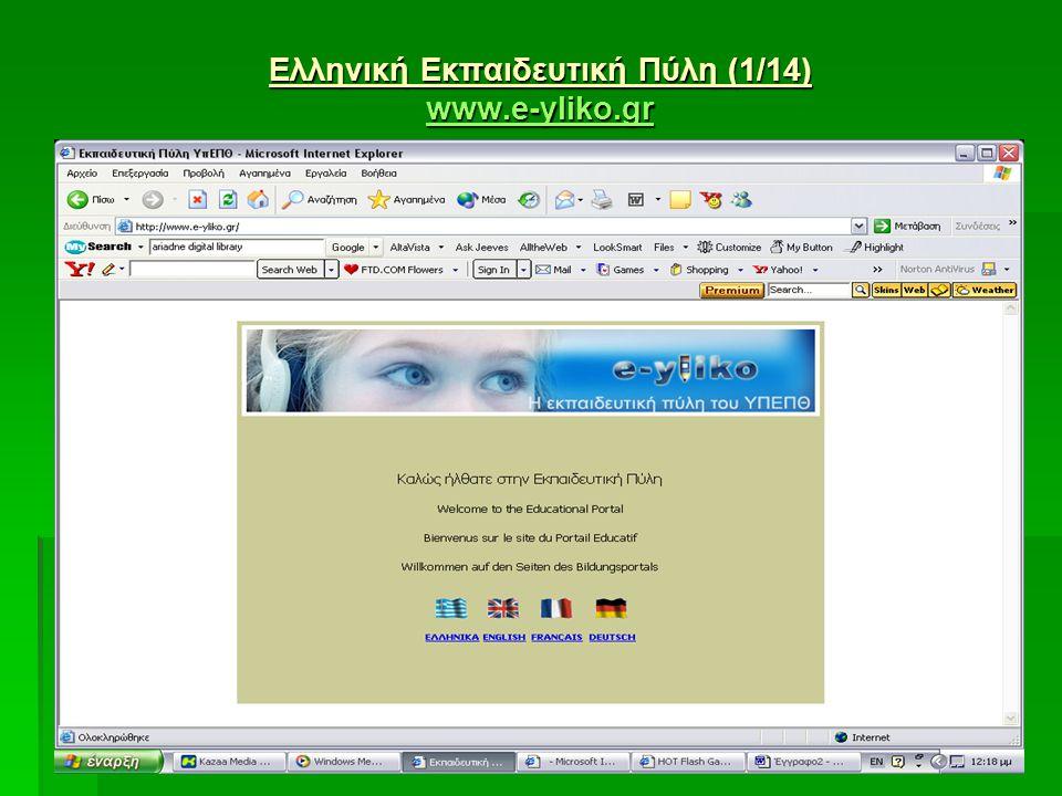 Ελληνική Εκπαιδευτική Πύλη (1/14) www.e-yliko.gr www.e-yliko.gr www.e-yliko.gr