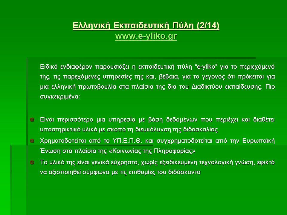 Ελληνική Εκπαιδευτική Πύλη (2/14) www.e-yliko.gr www.e-yliko.gr www.e-yliko.gr Ειδικό ενδιαφέρον παρουσιάζει η εκπαιδευτική πύλη e-yliko για το περιεχόμενό της, τις παρεχόμενες υπηρεσίες της και, βέβαια, για το γεγονός ότι πρόκειται για μια ελληνική πρωτοβουλία στα πλαίσια της δια του Διαδικτύου εκπαίδευσης.