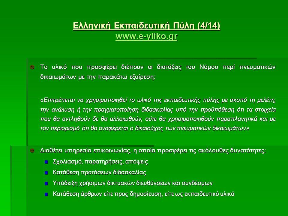Ελληνική Εκπαιδευτική Πύλη (4/14) www.e-yliko.gr www.e-yliko.gr www.e-yliko.gr Το υλικό που προσφέρει διέπουν οι διατάξεις του Νόμου περί πνευματικών δικαιωμάτων με την παρακάτω εξαίρεση: «Επιτρέπεται να χρησιμοποιηθεί το υλικό της εκπαιδευτικής πύλης με σκοπό τη μελέτη, την ανάλυση ή την πραγματοποίηση διδασκαλίας υπό την προϋπόθεση ότι τα στοιχεία που θα αντληθούν δε θα αλλοιωθούν, ούτε θα χρησιμοποιηθούν παραπλανητικά και με τον περιορισμό ότι θα αναφέρεται ο δικαιούχος των πνευματικών δικαιωμάτων» Διαθέτει υπηρεσία επικοινωνίας, η οποία προσφέρει τις ακόλουθες δυνατότητες: Σχολιασμό, παρατηρήσεις, απόψεις Κατάθεση προτάσεων διδασκαλίας Υπόδειξη χρήσιμων δικτυακών διευθύνσεων και συνδέσμων Κατάθεση άρθρων είτε προς δημοσίευση, είτε ως εκπαιδευτικό υλικό