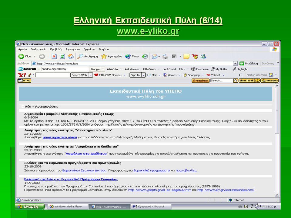 Ελληνική Εκπαιδευτική Πύλη (6/14) www.e-yliko.gr www.e-yliko.gr www.e-yliko.gr