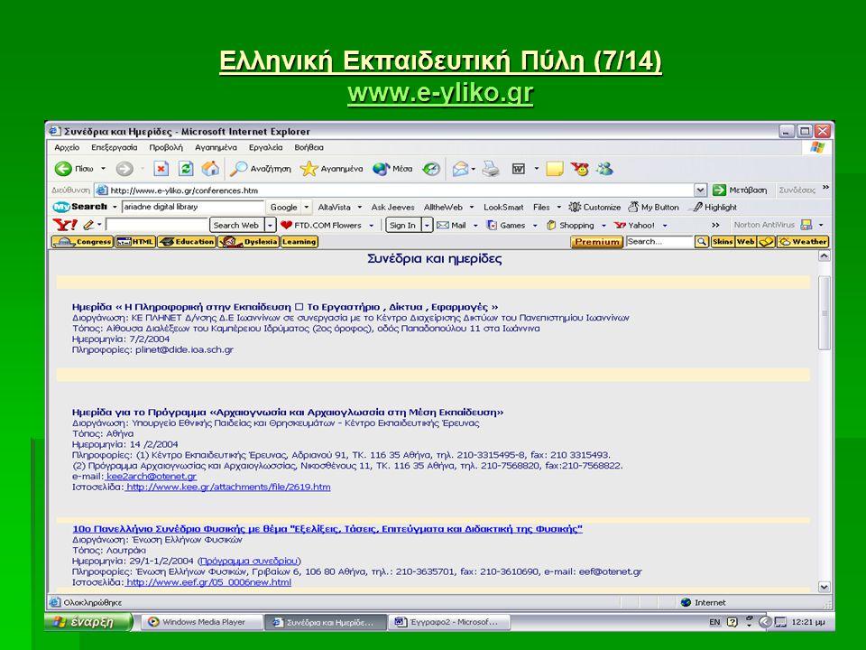 Ελληνική Εκπαιδευτική Πύλη (7/14) www.e-yliko.gr www.e-yliko.gr www.e-yliko.gr