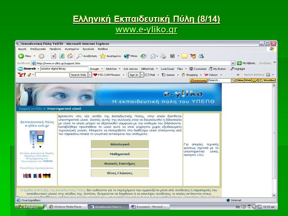 Ελληνική Εκπαιδευτική Πύλη (8/14) www.e-yliko.gr www.e-yliko.gr www.e-yliko.gr