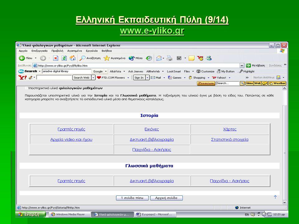 Ελληνική Εκπαιδευτική Πύλη (9/14) www.e-yliko.gr www.e-yliko.gr www.e-yliko.gr