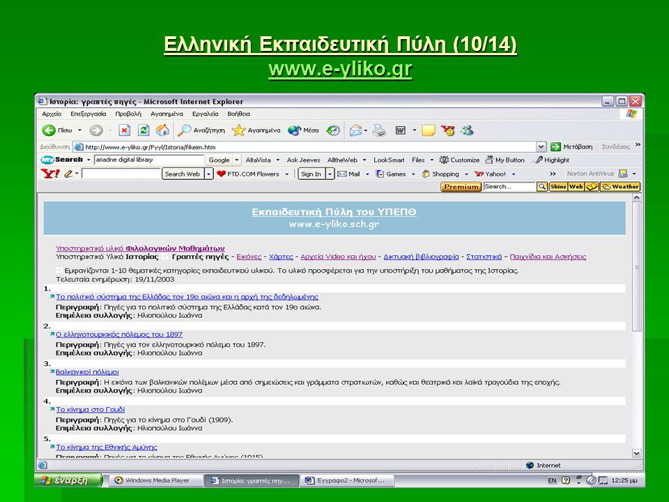 Ελληνική Εκπαιδευτική Πύλη (10/14) www.e-yliko.gr www.e-yliko.gr www.e-yliko.gr