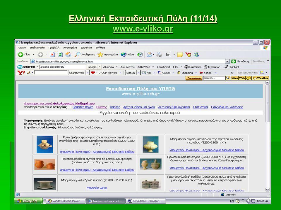 Ελληνική Εκπαιδευτική Πύλη (11/14) www.e-yliko.gr www.e-yliko.gr www.e-yliko.gr