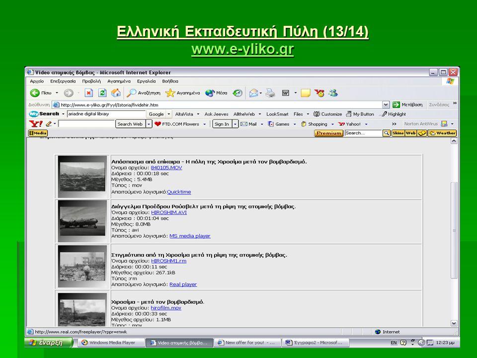 Ελληνική Εκπαιδευτική Πύλη (13/14) www.e-yliko.gr www.e-yliko.gr www.e-yliko.gr