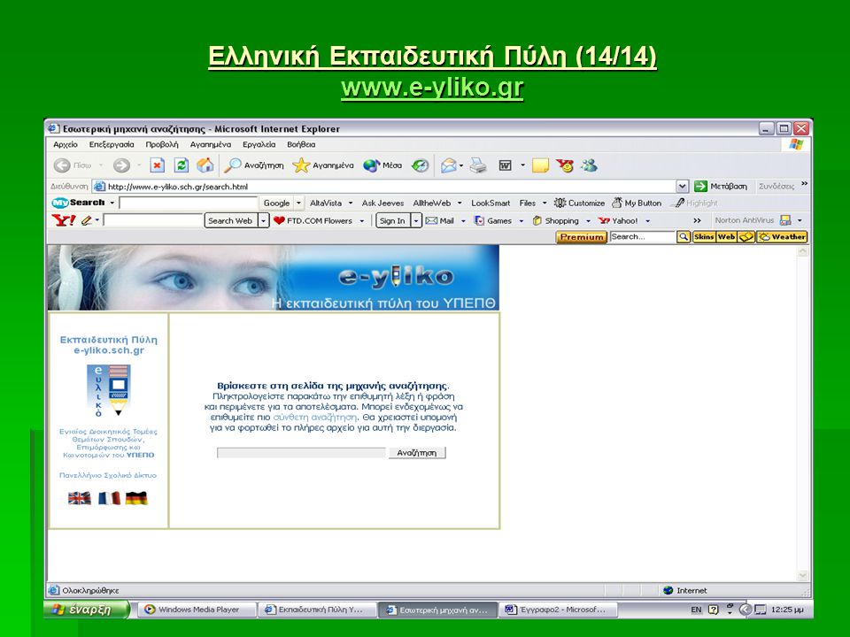 Ελληνική Εκπαιδευτική Πύλη (14/14) www.e-yliko.gr www.e-yliko.gr www.e-yliko.gr