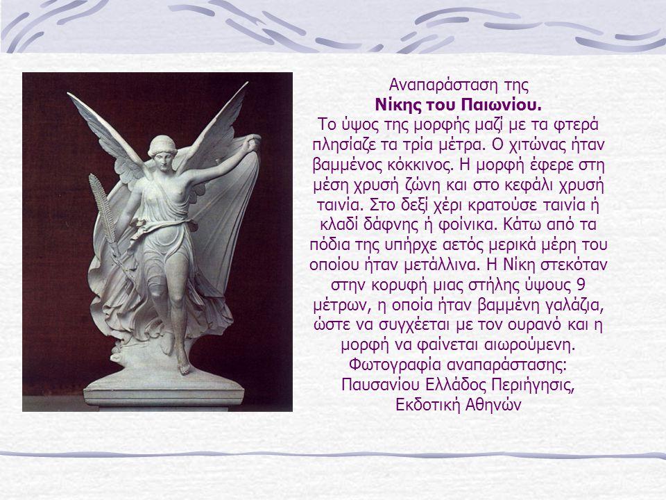Αναπαράσταση της Νίκης του Παιωνίου. Το ύψος της μορφής μαζί με τα φτερά πλησίαζε τα τρία μέτρα. Ο χιτώνας ήταν βαμμένος κόκκινος. Η μορφή έφερε στη μ
