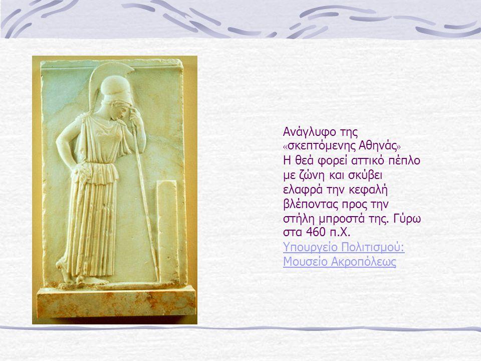 Ανάγλυφο της « σκεπτόμενης Αθηνάς » Η θεά φορεί αττικό πέπλο με ζώνη και σκύβει ελαφρά την κεφαλή βλέποντας προς την στήλη μπροστά της.