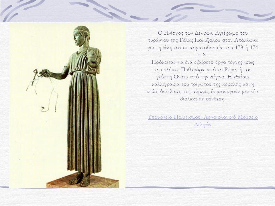 Ο Ηνίοχος των Δελφών. Αφιέρωμα του τυράννου της Γέλας Πολύζαλου στον Απόλλωνα για τη νίκη του σε αρματοδρομία του 478 ή 474 π.Χ. Πρόκειται για ένα εξα
